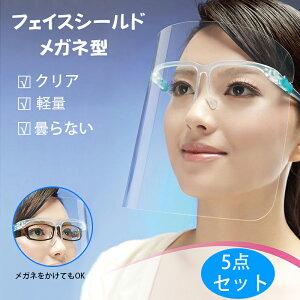 【スーパーセール限定価格】フェイスシールド メガネタイプ 5枚セット 正規品 目立たない フェイスガード メガネ 眼鏡 眼鏡型 めがね 飛沫防止 即納 透明 防曇 曇らない 軽量 軽い 医療 接客