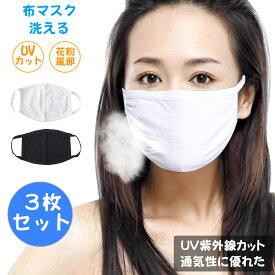 3枚セット 夏用マスク 洗える 布マスク 男女兼用 大人 小さめ モダール綿 立体 伸縮性 繰り返し洗える 飛沫 花粉 防寒 紫外線 蒸れない PM2.5対策 耳が痛くならない 肌荒れしない 無地 送料無料 ギフト 激安セール中