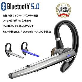 ワイヤレスイヤホン Bluetooth ヘッドセット5.0 ワイヤレスブルートゥースヘッドセット 耳掛け 高音質片耳 携帯電話用 ハンズフリー通話 左右耳兼用 Bluetoothイヤホン ビジネス 内蔵マイク 快適装着 日本技適マーク取得品【2色選択可】
