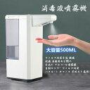 自動 アルコール 噴霧器 自動消毒液噴霧器【ジェル・液体 両用】ディスペンサー アルコール 自動 大容量 噴霧器 非接…