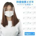 【10枚セット】保護メガネ 防護メガネ 保護眼鏡 保護めがね 簡易保護ゴーグル フェイスシールド フェイスガード 大人…