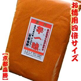 [激辛]辛一味65g袋[徳用] 4倍サイズ 当店自慢の激辛唐辛子 一番人気