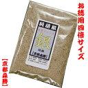 【銀胡椒】80g袋入 [徳用]4倍サイズ!白黒ブレンドの純胡椒(ポイント)