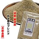 【銀胡椒】20g袋入 ☆(定番サイズ)白黒ブレンドの純胡椒(ポイント)
