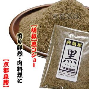 【黒コショー】20g袋入 ☆(定番サイズ)鮮烈な香りの純胡椒(ポイント)
