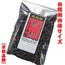 黒粒こしょう80g袋[徳用] 4倍サイズ!ホールの純胡椒(ポイント)