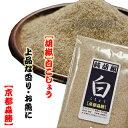 【白こしょう】20g袋入 ☆(定番サイズ)上品な香りの純胡椒