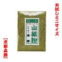 【お試しに】山椒粉(和歌山県産) 3g袋入 ☆国産特上の粉さんしょう(ミニサイズ)山椒は小粒でピリリと辛いと言います…