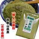 【特上】山椒粉(和歌山県産) 8g袋入 ☆国産特上の粉さんしょう。山椒は小粒でピリリと辛いと言いますが乾燥させて細…