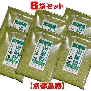 【特上!山椒粉6g】 6袋セット ☆国産:和歌山県産の粉さんしょう山椒は小粒でピリリと辛いと言いますが乾燥させて細かくしました粉山椒はヒリヒリの辛さと清涼な香りは食事が楽しくな