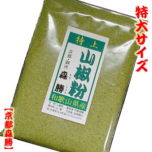 【送料無料】山椒粉(和歌山県産) 100g袋入 ☆国産特上の粉さんしょう(特大サイズ)山椒は小粒でピリリと辛いと言いますが乾燥させて細かくしました粉山椒はヒリヒリの辛さと清涼な香りは