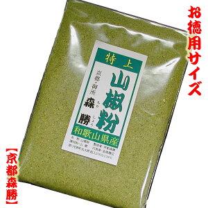 山椒粉(和歌山県産)30g袋[徳用] 国産特上の粉さんしょう(5倍サイズ)山椒は小粒でピリリと辛いと言いますが乾燥させて細かくしました粉山椒はヒリヒリの辛さと清涼な香りは食事が楽しくな