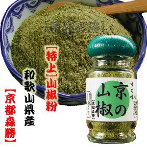 【瓶入】山椒粉(和歌山県産) 25g入 国産の粉山椒。山椒は小粒でピリリと辛いと言いますが乾燥させて細かくしました粉さんしょうはヒリヒリの辛さと清涼な香りは食事が楽しくなりますよ