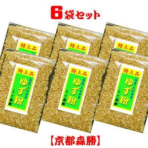 [国産] ゆず粉10g (大分県産) 6袋セット国産の柚子粉は七味唐辛子の大事な素材の一つ。柑橘系の爽やかな香りの特上のユズ粉です。