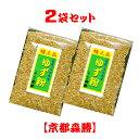 【ゆず粉12g】2袋セット ☆国産:大分県産:特上品の柚子粉。(ポイント)