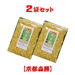 [国産] ゆず粉10g (大分県産) 2袋セット国産の柚子粉は七味唐辛子の大事な素材の一つ。柑橘系の爽やかな香りの特上のユズ粉です。(ポイント消化にもどうぞ)