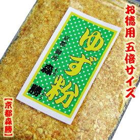 ゆず粉50g袋[徳用] 4倍サイズ国産:大分県産特上品の柚子粉※個人様への小売のみです※大量販売・企業様対応・ネット外販売など出来ません。ご了承下さい。(ポイント)