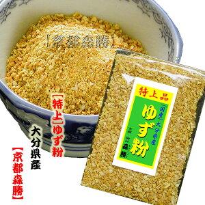 [国産] ゆず粉10g (大分県産) 国産の柚子粉は七味唐辛子の大事な素材の一つ。柑橘系の爽やかな香りの特上のユズ粉です。(ポイント消化にもどうぞ)