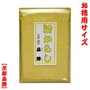 粉からし100g袋入[徳用] タップリサイズ家庭で作る、和からし