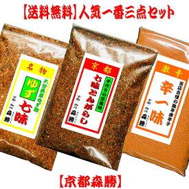 【送料無料】人気一番3点セット(メール便) [京七味/ゆず七味/辛一味]袋入(日時指定不可) 京七味・ゆず七味はお好みに合せます。 辛一味は変更可です。  日本三大七味発祥の一つ 京都の手作り七味をご賞味下さい。
