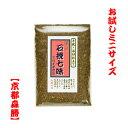 【石挽七味】ミニ袋6g入 ☆極上の石臼仕立て[お試しサイズ]辛さが控え目で山椒の香りと青海苔の風味が特徴です(ポイント)
