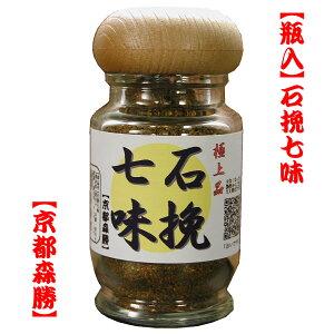 【瓶入】石挽七味20g入 極上七味!辛さが控え目で山椒の香りと青海苔の風味が特徴の極上!石臼仕立てです。(発送は宅配便です。ご了承下さい)