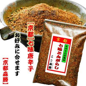 七味唐辛子(京七味)20g袋入  辛味・風味はお好みで。1000通り以上国産山椒(和歌山産)の香り京風味[京都]ご注文後にすり鉢で一つずつ丁寧にお作りしお届けしています。京都産直便(ポイント)