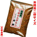 七味唐辛子40g袋<徳用> 2倍サイズ 和歌山県産山椒粉使用 京都の七味