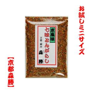 【京七味】ミニ袋10g入 山椒の香りが京の味[お試しサイズ](ポイント)
