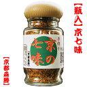 【瓶入】京七味25g入 辛味・風味はお好みで。1000通り以上国産山椒(和歌山産)の香り京風味[京都]ご注文後にすり鉢で…