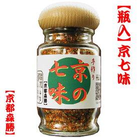 【瓶入】京七味25g入 ☆手作りの京風味の七味唐辛子!お好みで[辛さ/香り]合せます。(発送は宅配便です。ご了承下さい)