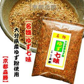 ゆず七味16g袋入 七味唐辛子は国産大分県の柚子粉使用手作りでお好みに合せます。京都産直便(ポイント)