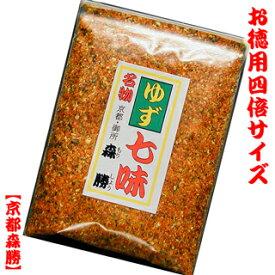 ゆず七味65g袋[徳用] 4倍サイズ 大分県産柚子粉使用 京都名物