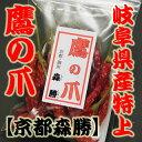 【鷹の爪】7g袋入 ☆国産:岐阜県産特上品(タカのつめ・赤唐辛子)(ポイント)