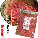 【糸切り唐辛子】7g袋入 ☆唐辛子を糸切りにしました(糸唐辛子・赤唐辛子)