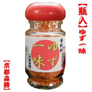 【瓶入】ゆず一味25g入 柚子の香りと一味唐辛子の辛さ。 (お好みの辛さに調合します)※大分県産ゆず粉使用※(発送は宅配便です。ご了承下さい)