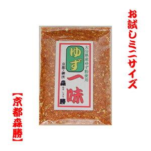 【ゆず一味】ミニ袋8g入 柚子の香りと一味の辛さ[お試しサイズ]※大分県産ゆず粉使用※  (ポイント)