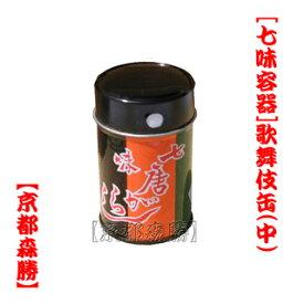 【歌舞伎缶(中)】七味容器 ☆七味入れ容器(スチール缶:中)冷凍保存が出来る七味入れでお手軽一番!の容器です。(発送は宅配便です。ご了承下さい)