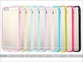 b0775a2cee 【全10色】iPhone6/6S TPU+PCケース|半透明防