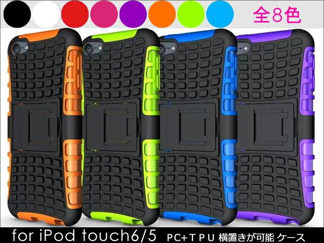 【全8色】iPod touch6/iPod touch5 横置きスタンド附きTPU+PCケース|第6世代/第5世代 iPhone5/5S/SE/6/6S/7/7Plus/iPhone8/8Plus/iPhoneX ハード 2重構造 耐衝撃 タイヤ ソフト カバー 送料無料