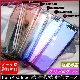 【全10色】新iPod touch7/iPod touch6/iPod touch5 |新しいiPod touch 第7世代/第6世代/第5世代 クリアー ソフトケース透明 グラデーションカラー ストラップホール付 シリコン 送料無料