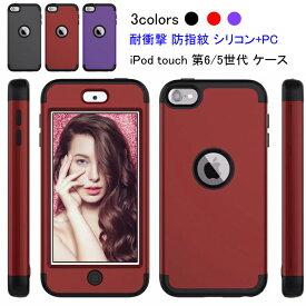 【全15色】新iPod touch7/iPod touch6/touch5 ハードケース|新しいiPod touch 第7世代/第6世代/第5世代 耐衝撃 シリコン+PC 防塵 防指紋 カバー 送料無料