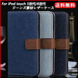 【全3色】新iPod touch7/iPod touch6/iPod touch5 デニムレザーケース|新しいiPod touch 第7世代/第6世代/第5世代 手帳型 ジーンズ 布 横開き カバー 送料無料