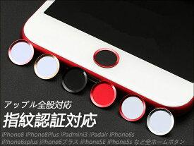 【全12色】iPhone4/4s/5/5c/SE/6/6plus/7/7plus/8/8plus|iPad|iPod touch 指紋認証対応 アルミ製 ホームボタンシール apple 全機種対応 送料無料