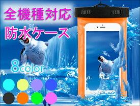 【全8色】iPhone6/6S 6/6SPlus SE 5S 防水ケース|スマートフォン 全機種対応 カバー 送料無料