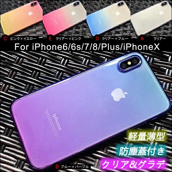 【全5色】iPhone7/iPhone8|iPhone7Plus/iPhone8Plus| iPhoneX xs max xr ソフトケース|iPhone6/6s|6Plus/6sPlus|Galaxy S9/S9Plus(SC-02K/SC-03K/SCV38/SCV39 )|HUAWEI P20 lite クリアー 透明 グラデーションカラー シリコン ストラップホール付 送料無料