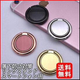 【全4色】スマホリング バンカーリング リングスタンド 指輪型|iPhone iPad iPod touch などスマートフォン用 送料無料