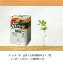 コニシ スーパーGスプレーZ 15k