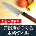 包丁 伝統700年の刀鍛治直売 切れ味抜群の三徳包丁170mmステンレス和包丁シリーズ 無料研ぎ直しサービスで安心WS-170