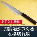 伝統700年の刀鍛治直売 切れ味抜群の鍛造ペティナイフ165mmステンレス和包丁シリーズ 無料研ぎ直しサービスで安心